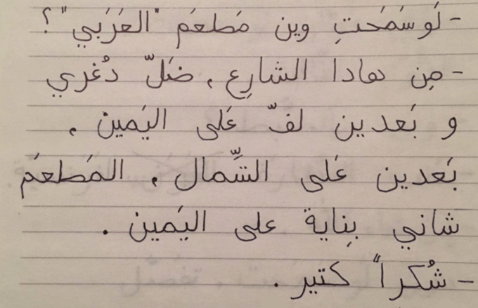 writing in arabic beginners jordan